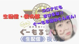 徳井青空FCイベント「第2.5回ぐーもるサロン」夜の部レポート|ガチお絵かきに話題のキャラが!