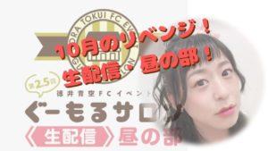 徳井青空FCイベント「第2.5回ぐーもるサロン」昼の部レポート|驚きの発表まとめ!